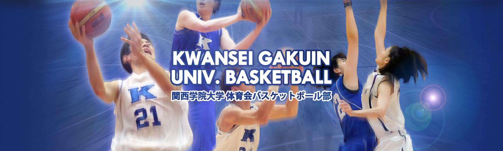 関西学院大学バスケットボール部